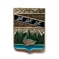 СССР сувенирный нагрудный знак «ГЕРБЫ ГОРОДОВ СССР» СУДЖА