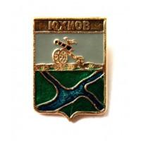 СССР сувенирный нагрудный знак «ГЕРБЫ ГОРОДОВ СССР» ЮХНОВ
