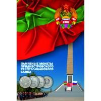 Альбом для монет Приднестровской Молдавской Республики  номиналом 25 рублей.