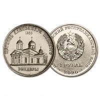 ПМР 1 рубль 2020 год. Церковь Александра Невского г. Бендеры