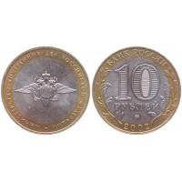 Россия 10 Рублей 2002 ММД год UNC Y# 752 Министерство внутренних дел РФ