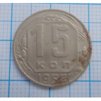 15 копеек 1952 г. (300)