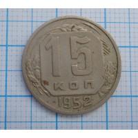 15 копеек 1952 г. (301)