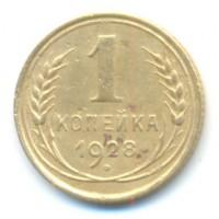 1 копейка 1928 г. (351)