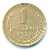 1 копейка 1931 г. (353)