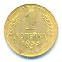 1 копейка 1933 г. (354)