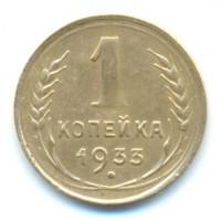 1 копейка 1933 г. (355)