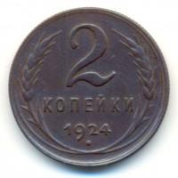 2 копейки 1924 г. СССР. Гурт рифленый. (№357)