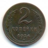 2 копейки 1924 г. СССР. Гурт рифленый. (№358)