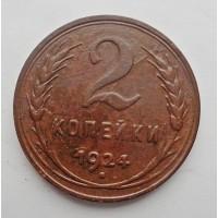 2 копейки 1924 г. СССР. Гурт гладкий. Ф-2 (№265)
