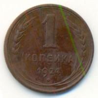 1 копейка 1924 (379) гурт рубчатый