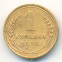 1 копейка 1928 г. (380)