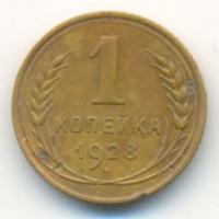 1 копейка 1928 г. (381)
