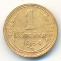 1 копейка 1936 г. (386)