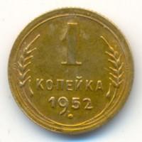1 копейка 1952 г. (387)