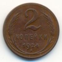 2 копейки 1924 г. СССР. Гурт гладкий. Ф-1 (№377)