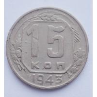 15 копеек 1943 г. (403)