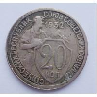 20 копеек 1932 (406)
