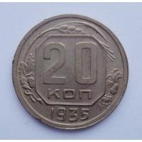20 копеек 1935 (407)