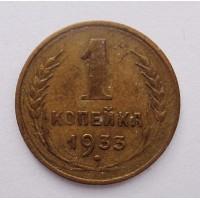 1 копейка 1933 г. (419)