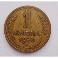 1 копейка 1933 г. (421)