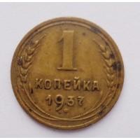 1 копейка 1937 г. (418)