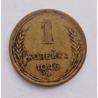 1 копейка 1940 г. (426)