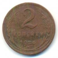 2 копейки 1924 г. СССР. Гурт гладкий. (491)