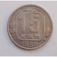 15 копеек 1936 г. (1954)