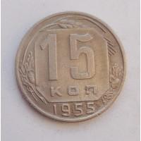 15 копеек 1955 г. (1955)