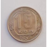 15 копеек 1956 г. (1956)