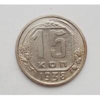 15 копеек 1938 г. (2220)