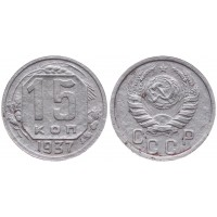 СССР 15 Копеек 1937 год