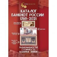 Каталог банкнот России 1769 - 2021 годов CoinsMoscow 2-й выпуск (с ценами)