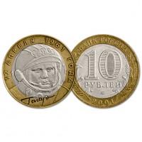 Россия 10 Рублей 2001 ММД год Из обращения Y# 676 40-летие полета Ю. А. Гагарина в космос