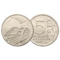 Россия 5 Рублей 2019 ММД год UNC Крымский мост