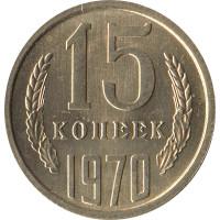 15 копеек 1970, UNC