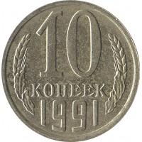 10 копеек 1991 без обозначения знака монетного двора №1