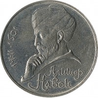 1 рубль 1990 Алишер Навои, ошибка года