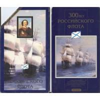 Набор монет '300 лет российского флота'