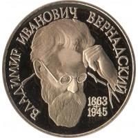 1 рубль 1993 В.И.Вернадский, без обозначения знака монетного двора