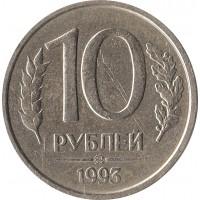 10 рублей 1993 ммд, немагнитные
