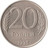 20 рублей 1993 ммд, немагнитная