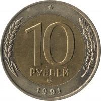10 рублей 1991 ММД, биметалл