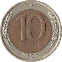 10 рублей 1992 лмд, биметалл
