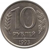 10 рублей 1993 ЛМД, немагнитные