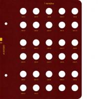 Лист № 1 для альбома «Монеты РФ регулярного выпуска с 1997 года». Серия «по номиналам». Том 1