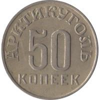 50 копеек 1946 Шпицберген