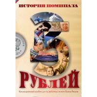 Капсульный альбом для монет Банка России номиналом 25 рублей (48 ячеек)