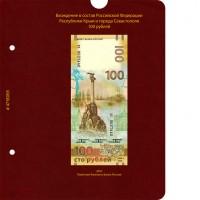 Дополнительный лист для памятной банкноты (100 рублей), посвящённой вступлению в состав РФ Республики Крым и города Севастополя